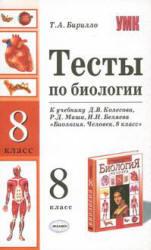 по биологии класс Бирилло Т А  Тесты по биологии 8 класс Бирилло Т А 2008