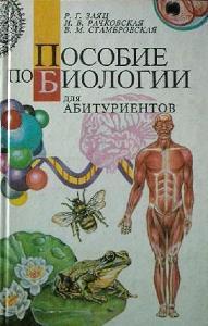 Пособие по биологии для абитуриентов, Заяц Р.Г., Рачковская И.В., Стамбровская В.М., 1998