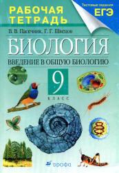 Биология, Введение в общую биологию, 9 класс, Рабочая тетрадь, Пасечник В.В., Швецов Г.Г., 2011
