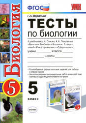 Тесты по биологии, 5 класс, Воронина Г.А., 2013