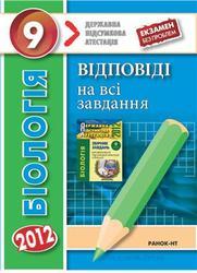 Біологія, Відповіді на всі завдання ДПА, 9 клас, Уварова И.О., 2012