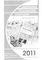 Біологія, 9 клас, Розв`язки завдань державноi пiдсумковсi атестацii, Синичка Н.Й., 2011
