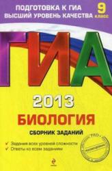 ГИА 2013, Биология, Сборник заданий, 9 класс, Лернер Г.И., 2012