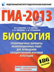 ГИА 2013, Биология, Тренировочные варианты экзаменационных работ, Рохлов В.С., Лернер Г.И.