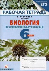 Биология, Живой организм, Рабочая тетрадь, 6 класс, Сонин Н.И., 2012