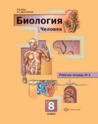 Биология, 8 класс, Рабочая тетрадь № 1, Маш Р.Д., Драгомилов А.Г., 2013