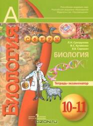 Биология, 10-11 класс, Тетрадь-тренажер. Сухорукова Л.Н., Кучменко В.С., 2011