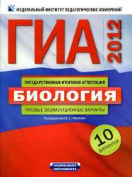 ГИА 2012, Биология, Типовые экзаменационные варианты, 10 вариантов, Рохлов, 2011