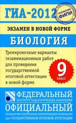 ГИА 2012, Биология, 9 класс, Тренировочные варианты экзаменационных работ, Рохлов В.С., Лернер Г.И., 2011