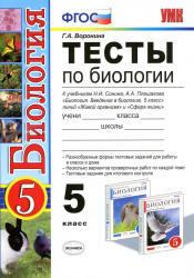 Тесты по биологии, 5 класс, Воронина, 2013