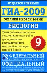 ГИА 2009, Биология, 9 класс, Экзамен в новой форме, Тренировочные варианты, Рохлов В.С., Теремов А.В., Трофимов С.Б.