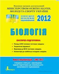 ЗНО 2012, Біологія, Експрес-підготовка, Шаламов Р.В., Пiдгiрний В.I.
