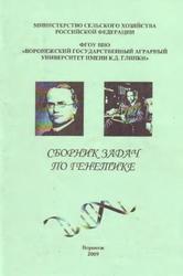 Сборник задач по генетике, Ващенко Т.Г., Русанов И.А., Голева Г.Г., 2009