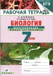 Биология, Многообразие живых организмов, 7 класс, Рабочая тетрадь, Захаров В.Б., Сонин Н.И., 2014