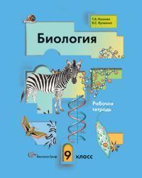 Биология, 9 класс, Рабочая тетрадь, Козлова Т.А., Кучменко В.С., 2013