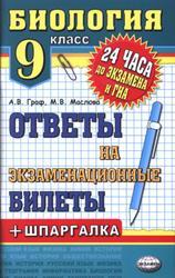 Биология, Ответы на экзаменационные билеты, 9 класс, Граф А.В., Маслова М.В., 2013