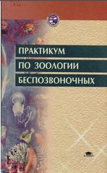 Практикум по зоологии беспозвоночных, Шапкин В.А., Тюмасева З.И., Машкова И.В., Гуськова Е.В., 2003