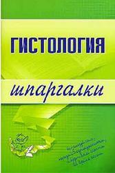 Гистология, Шпаргалки, Барсуков В.