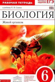 Гдз по Географии 5 Класс Учебник Домогацких Ответы Итоговые Задания По - картинка 1