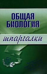 Общая биология, Шпаргалки, Курбатова Н.С., Козлова Е.А.