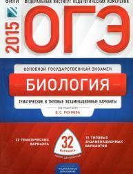 ОГЭ, биология, тематические и типовые экзаменационные варианты, 32 варианта, Рохлов В.С., 2015