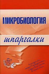 Микробиология, Шпаргалки, Ткаченко К.В.
