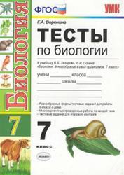 Тесты по биологии, 7 класс, Воронина Г.А., 2014