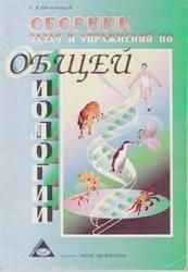 Сборник задач и упражнений по общей биологии, Овчинников С.А., 2002