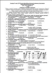Задания 2 этапа XXXI Всероссийской биологической олимпиады школьников, Крымский федеральный округ, 2014-2015 учебный год, 7 класс