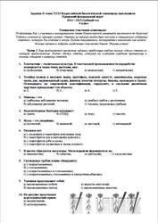 Задания 2 этапа XXXI Всероссийской биологической олимпиады школьников, Крымский федеральный округ, 2014-2015 учебный год, 8 класс