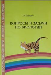 Вопросы и задачи по биологии, Багоцкий С.В., 2005