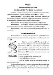 Сборник задач по общей и медицинской генетике