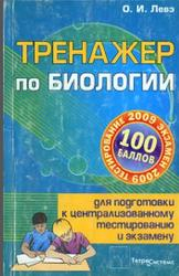 Тренажер по биологии для подготовки к централизованному тестированию и экзамену, Левэ О.И., 2009