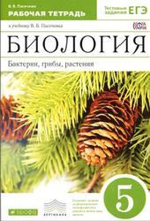 Биология, Бактерии, Грибы, Растения, 5 класс, Рабочая тетрадь, Пасечник В.В., 2015