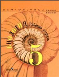 Биология, 5 класс, Рабочая тетрадь, Пасечник В.В., Суматохин С.В., Калинова Г.С., 2015