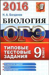ОГЭ 2016, Биология, 9 класс, Типовые тестовые задания, Богданов Н.А.