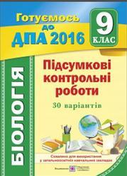 ДПА 2016, Бiологiя, 9 клас, Підсумкові контрольні роботи, 30 варіантів