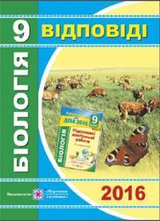 ДПА 2016, Бiологiя, 9 клас, Вiдповiдi