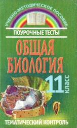 Общая биология, Поурочные тесты и тематический контроль, 11 класс, Юркова И.И., Шимкевич М.Л., 2004