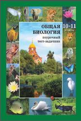 Общая биология, Поурочный тест-задачник, 10-11 класс, Дикарев С.Д., Вертьянов С.Ю., 2010