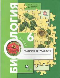 Биология, 6 класс, Рабочая тетрадь №2, Пономарёва И.Н., Корнилова О.А., Кучменко В.С.