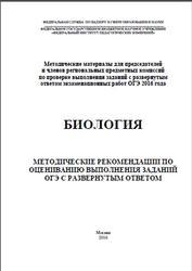 ОГЭ 2016, Биология, Методические рекомендации по оцениванию заданий, Рохлов В.С., Скворцов П.М.