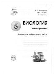 Решебник По Биологии 6 Класс К Н Задорожный