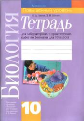решебник по биологии хруцкая 7 класс 2016