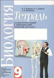 Решебник По Практической Работе По Биологии 9 Класс Мащенко Борисов