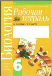 Учебник По Биологии Лисов 9 Класс