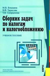 Сборник задач по налогам с решением владыка решение задача по спросу