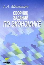 Сборник экономических задач с решениями егэ система на 3 класс решение задач