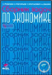 Сборник задач по экономике с решениями равичев решения задач на законы менделя
