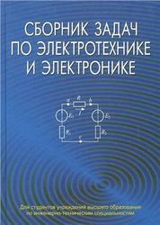 Сборник решения задач по электротехники решение задач 22 по математике огэ